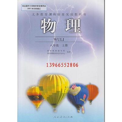 现货正版人教版物理初二2上册物理书八8年级上册物理课本教科书图片